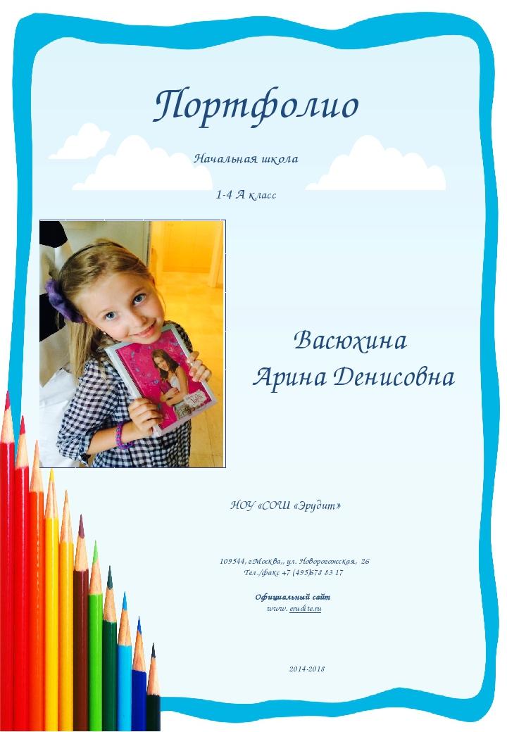 109544, г.Москва,, ул. Новорогожская, 26 Тел./факс +7 (495)678 83 17 Официал...