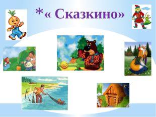 « Сказкино»