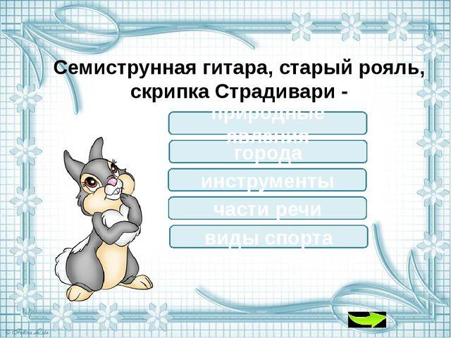 виды спорта Москва, Киев, Нью-Йорк - города природные явления инструменты час...