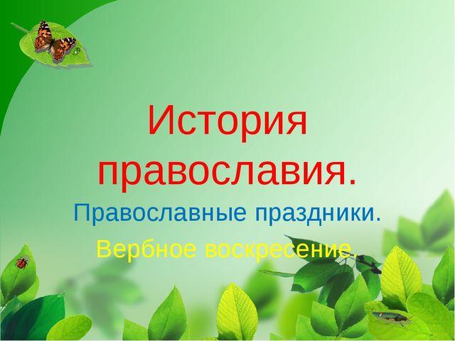 История православия. Православные праздники. Вербное воскресение.
