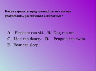 Какие варианты предложений ты не станешь употреблять, рассказывая о животных?