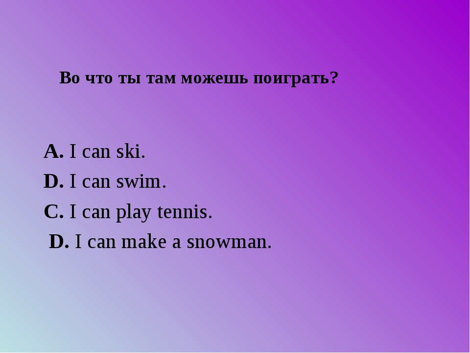 Во что ты там можешь поиграть? А. I can ski. D. I can swim. C. I can play t...