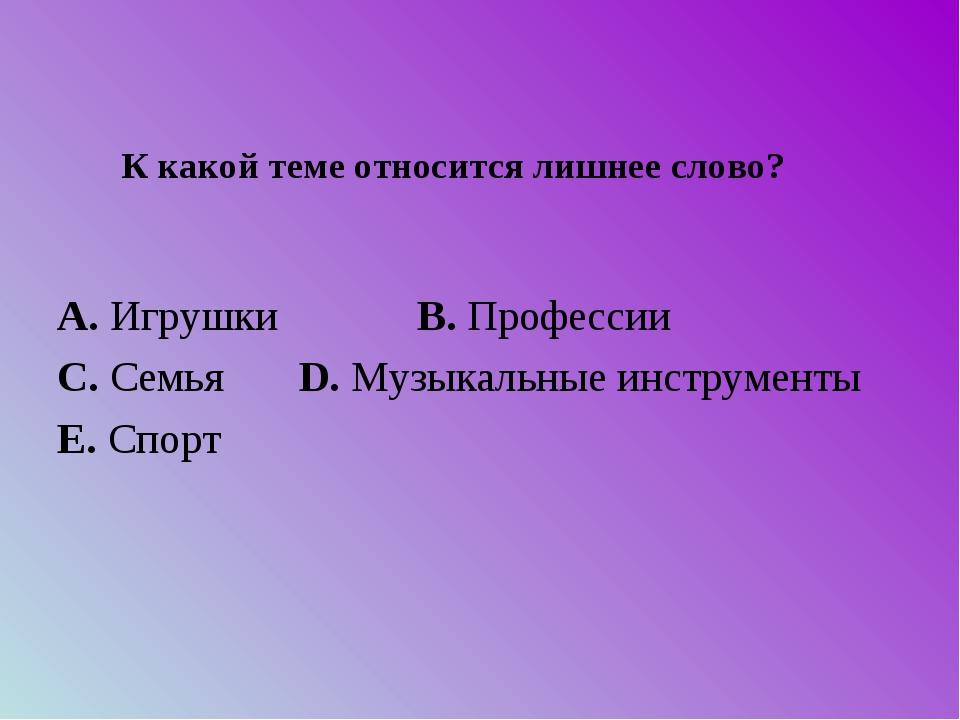 А. Игрушки B. Профессии C. Семья D. Музыкальные инс...