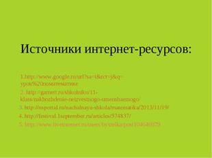Источники интернет-ресурсов: 3. http://nsportal.ru/nachalnaya-shkola/matemati