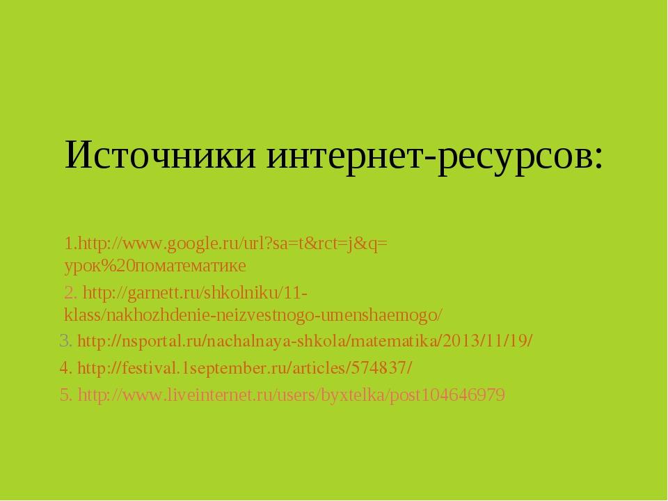 Источники интернет-ресурсов: 3. http://nsportal.ru/nachalnaya-shkola/matemati...