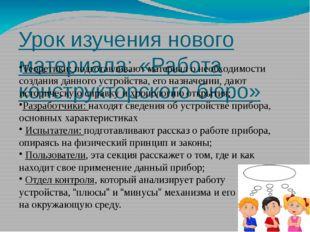 Урок изучения нового материала: «Работа конструкторского бюро» Теоретики: под