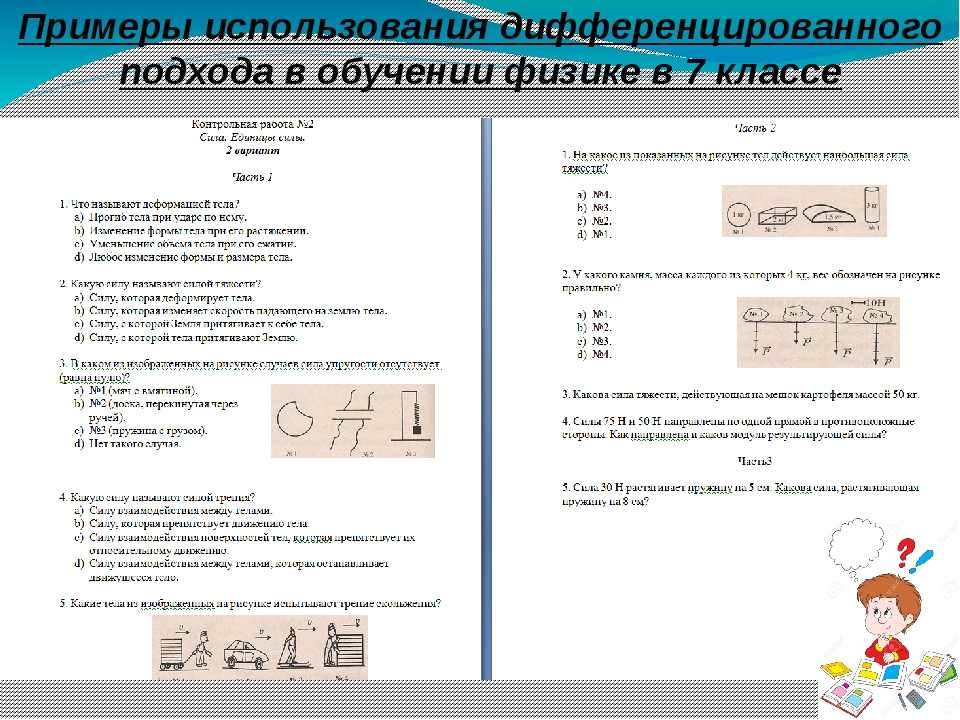 Примеры использования дифференцированного подхода в обучении физике в 7 классе