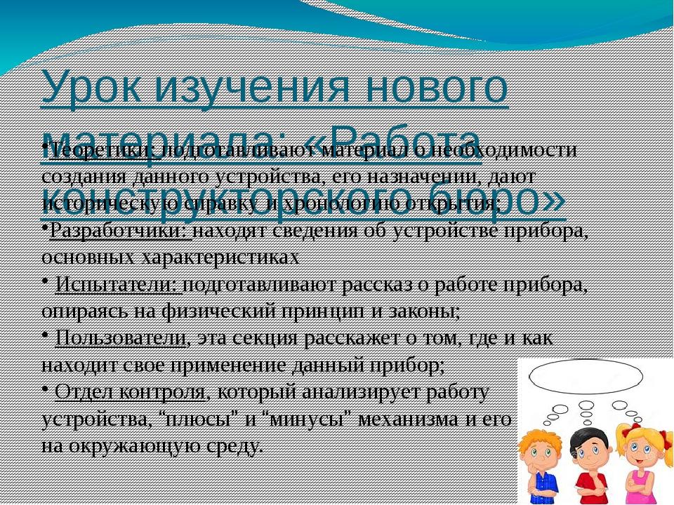 Урок изучения нового материала: «Работа конструкторского бюро» Теоретики: под...
