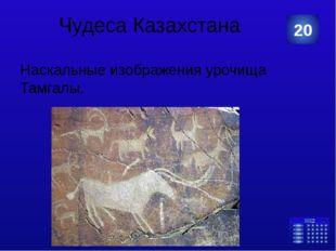 Чудеса Казахстана Мавзолей Ходжи Ахмета Яссауи 30 Категория Ваш ответ