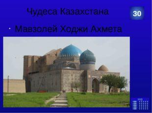 Чудеса Казахстана Высота «Байтерека» составляет… 50 Категория Ваш вопрос Ответ