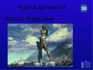 Чудеса древности Чудо света во дворце вавилонского царя Навуходоносора II 30
