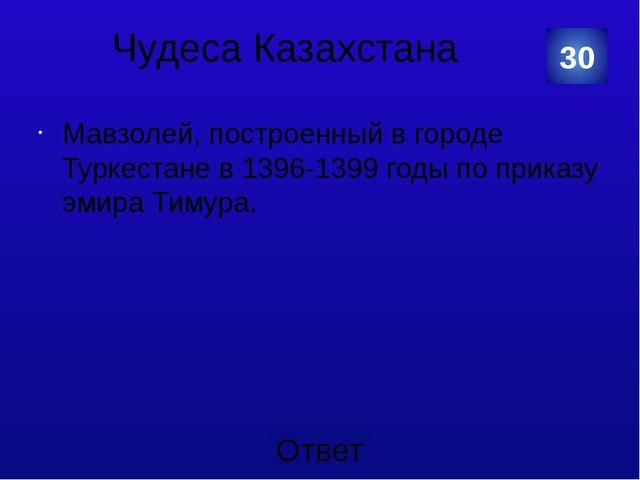 Чудеса Казахстана Мангистау 40 Категория Ваш ответ