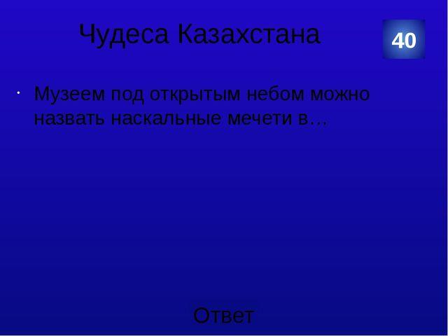 Чудеса Казахстана 97 метров 50 Категория Ваш ответ