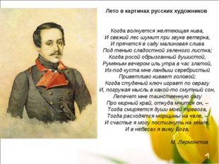Лето в картинах русских художников Когда волнуется желтеющая нива, И свежий л