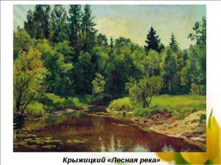 Крыжицкий «Лесная река»