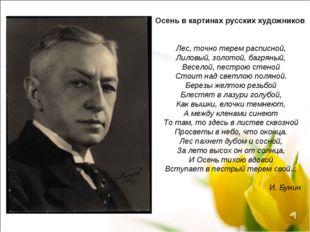 Осень в картинах русских художников Лес, точно терем расписной, Лиловый, золо
