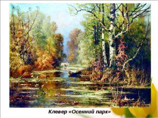 Клевер «Осенний парк»