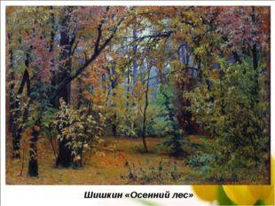 Шишкин «Осенний лес»