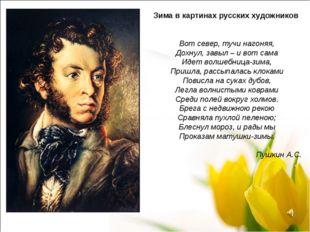 Зима в картинах русских художников Вот север, тучи нагоняя, Дохнул, завыл – и