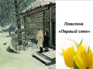Пластов «Первый снег»