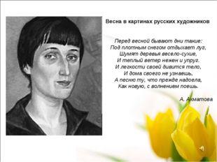 Весна в картинах русских художников Перед весной бывают дни такие: Под плотны