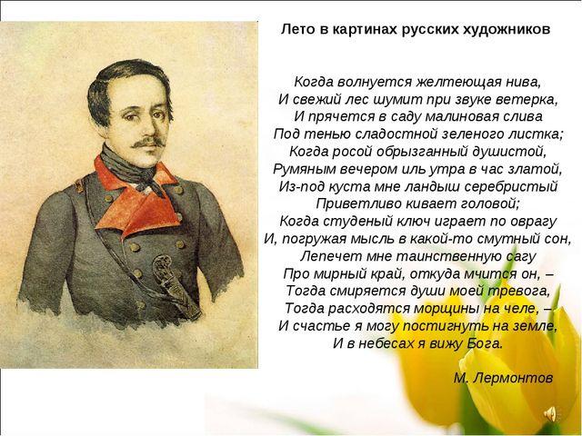 Лето в картинах русских художников Когда волнуется желтеющая нива, И свежий л...
