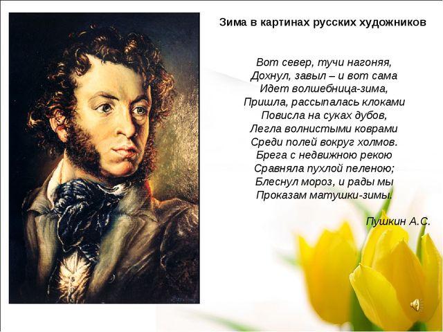 Зима в картинах русских художников Вот север, тучи нагоняя, Дохнул, завыл – и...