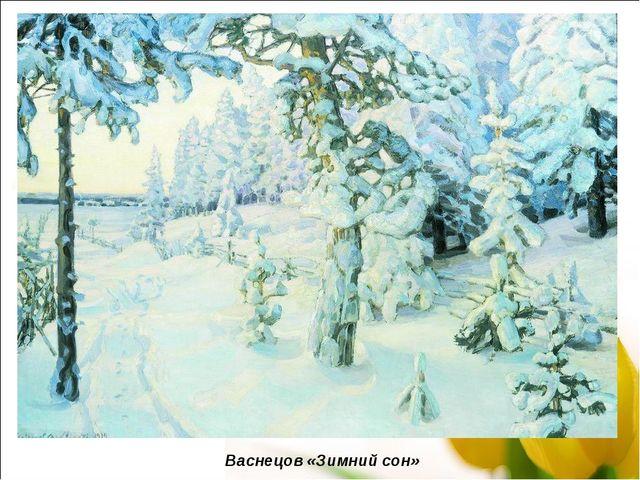 Васнецов «Зимний сон»