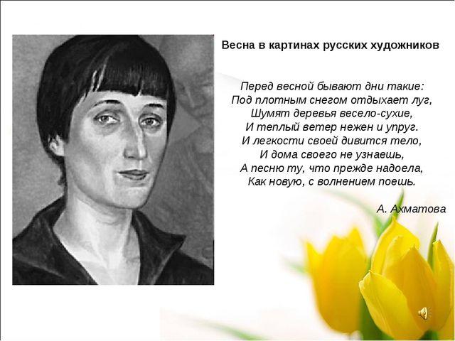 Весна в картинах русских художников Перед весной бывают дни такие: Под плотны...