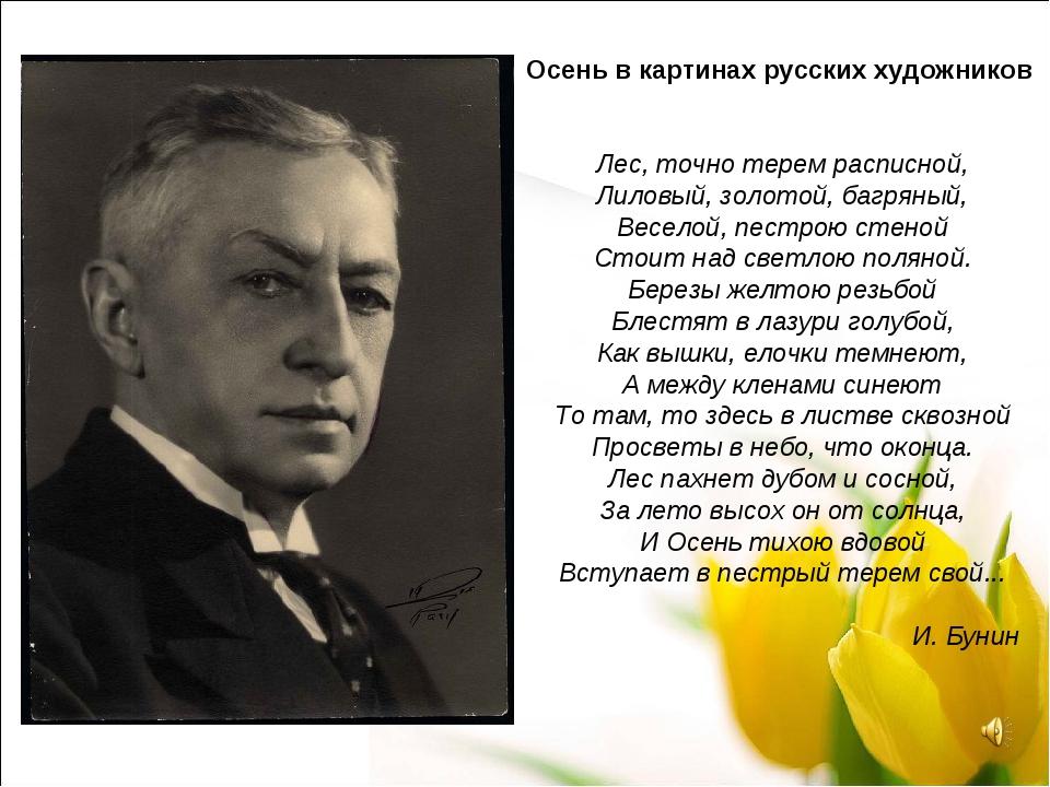 Осень в картинах русских художников Лес, точно терем расписной, Лиловый, золо...