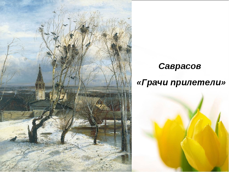 Саврасов «Грачи прилетели»