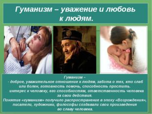 Гуманизм – уважение и любовь к людям. Гуманизм – - доброе, уважительное отнош