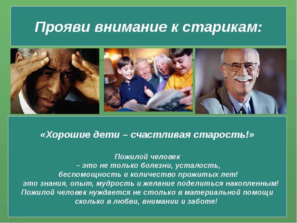 Прояви внимание к старикам: «Хорошие дети – счастливая старость!» Пожилой чел...