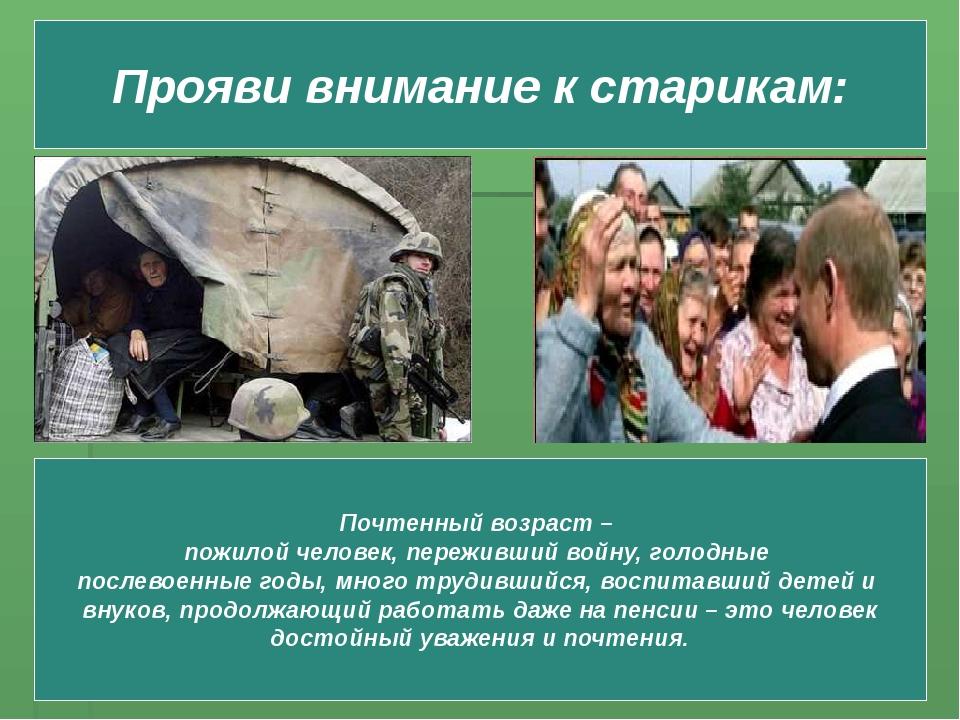Почтенный возраст – пожилой человек, переживший войну, голодные послевоенные...