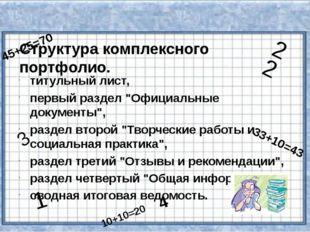 """титульный лист, первый раздел """"Официальные документы"""", раздел второй """"Творче"""