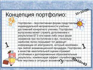 10+10=20 33+10=43 3 1 1 Концепция портфолио: Портфолио - перспективная форма