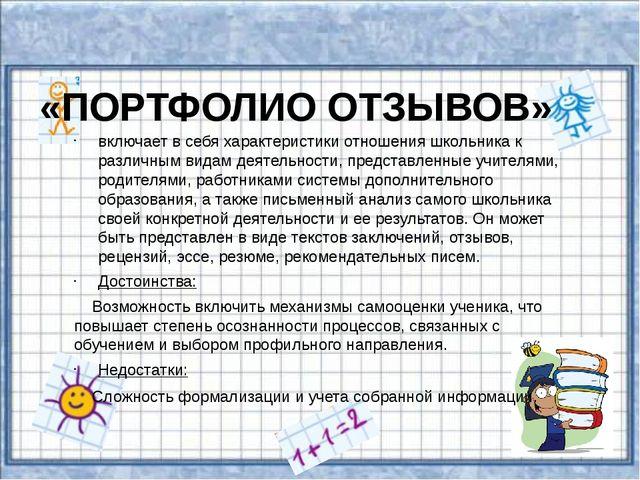 «ПОРТФОЛИО ОТЗЫВОВ» включает в себя характеристики отношения школьника к раз...