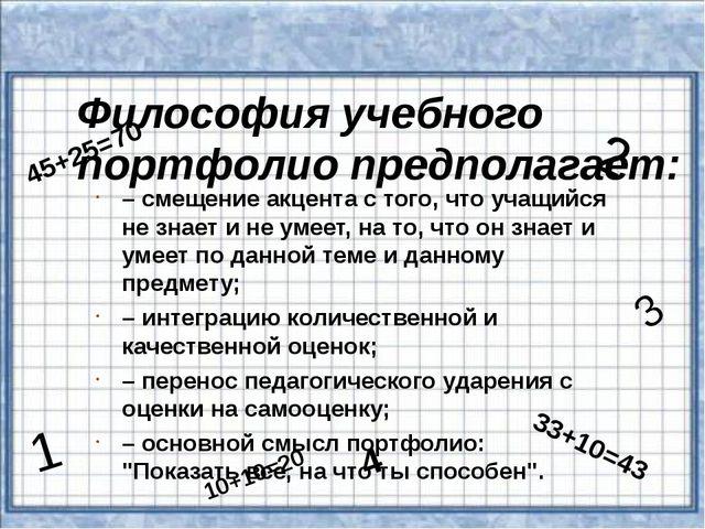 – cмещение акцента с того, что учащийся не знает и не умеет, на то, что он зн...