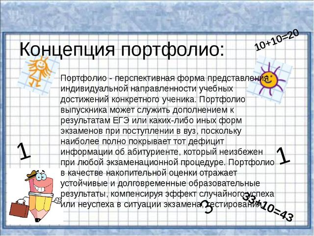 10+10=20 33+10=43 3 1 1 Концепция портфолио: Портфолио - перспективная форма...