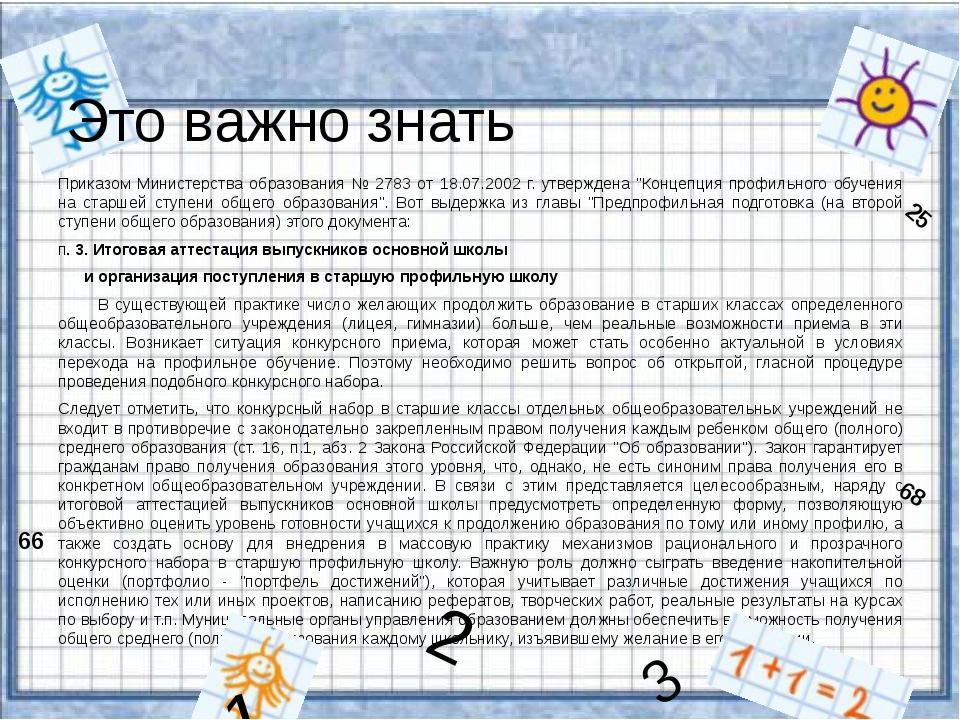 """Приказом Министерства образования № 2783 от 18.07.2002 г. утверждена """"Концепц..."""