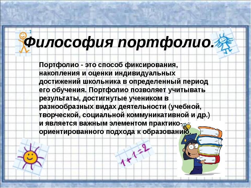 Философия портфолио. Портфолио - это способ фиксирования, накопления и оценк...