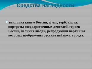 Средства наглядности: выставка книг о России, флаг, герб, карта, портреты гос
