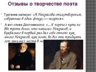 Отзывы о творчестве поэта Тургенев написал: «А Некрасова стихотворения, собра