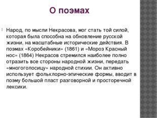 О поэмах Народ, по мысли Некрасова, мог стать той силой, которая была способн