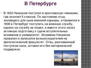 В Петербурге В 1832 Некрасов поступил в ярославскую гимназию, где окончил 5 к