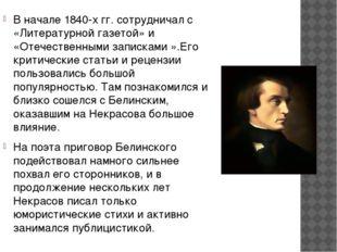В начале 1840-х гг. сотрудничал с «Литературной газетой» и «Отечественными за