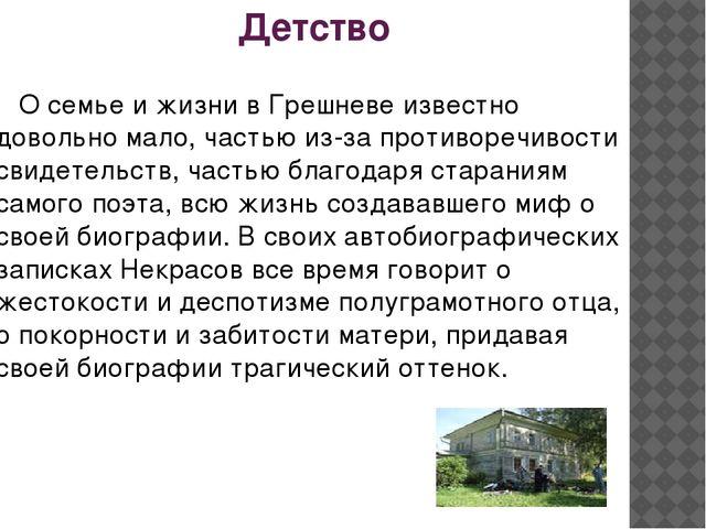 Детство О семье и жизни в Грешневе известно довольно мало, частью из-за проти...