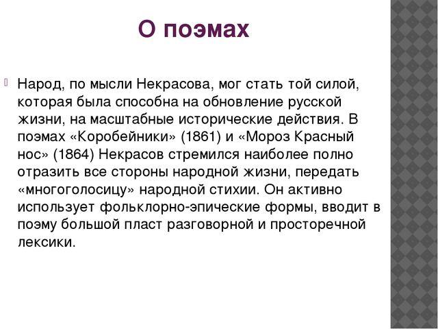 О поэмах Народ, по мысли Некрасова, мог стать той силой, которая была способн...