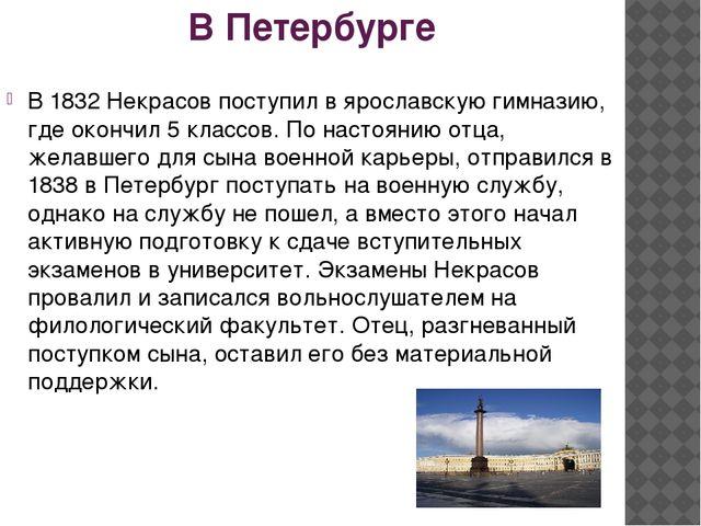 В Петербурге В 1832 Некрасов поступил в ярославскую гимназию, где окончил 5 к...