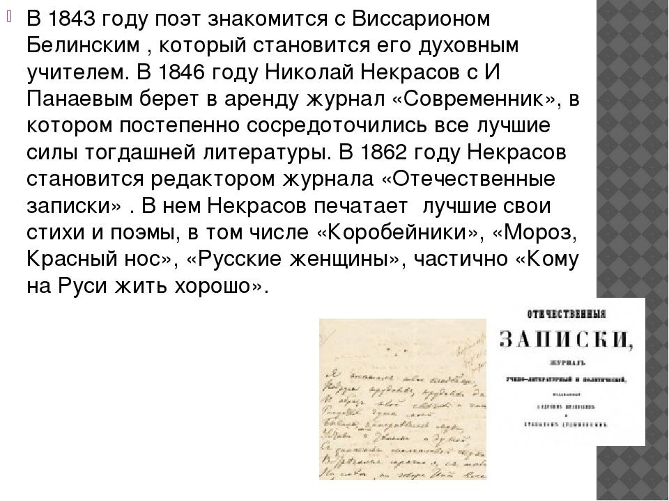 В 1843 году поэт знакомится с Виссарионом Белинским , который становится его...